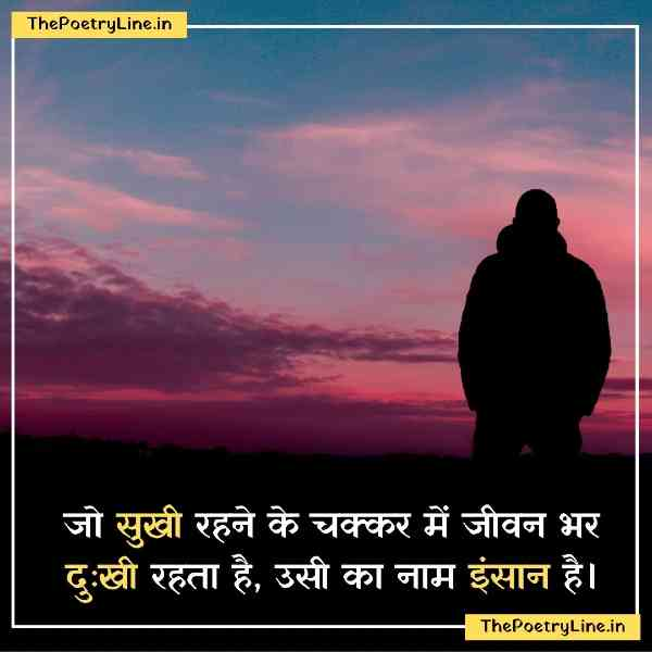 Reality Truth of Life Quotes in Hindi Images