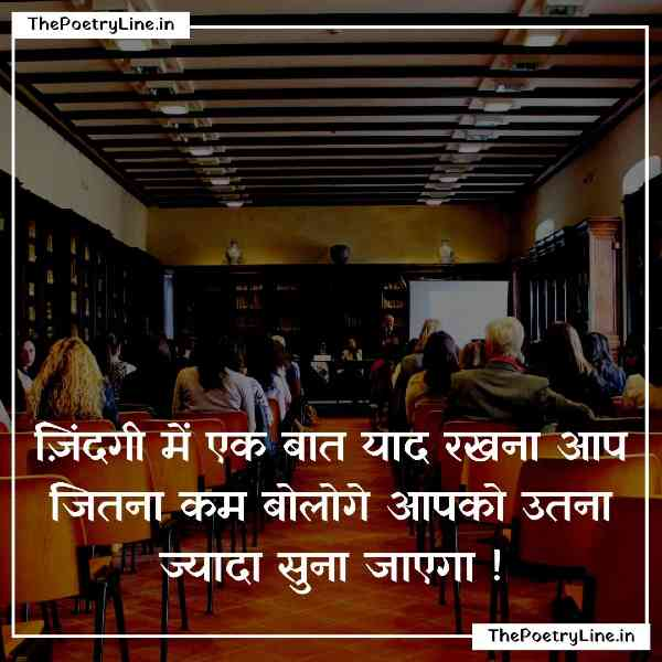 Reality of Life Quotes Image in Hindi