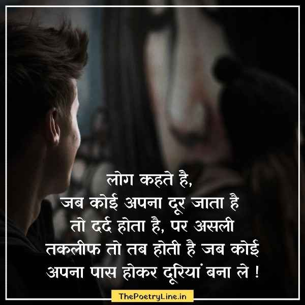 SAD QUOTES STATUS IN HINDI WITH IMAGES