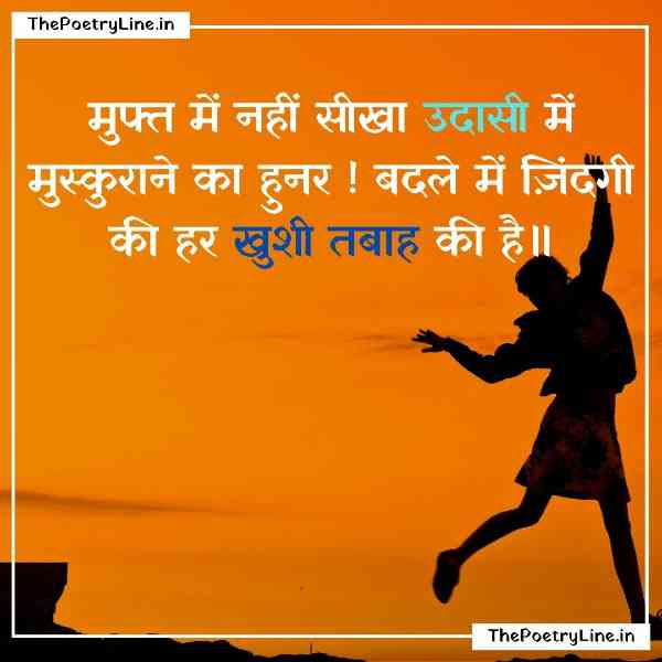 Sad Life Quotes Image in Hindi