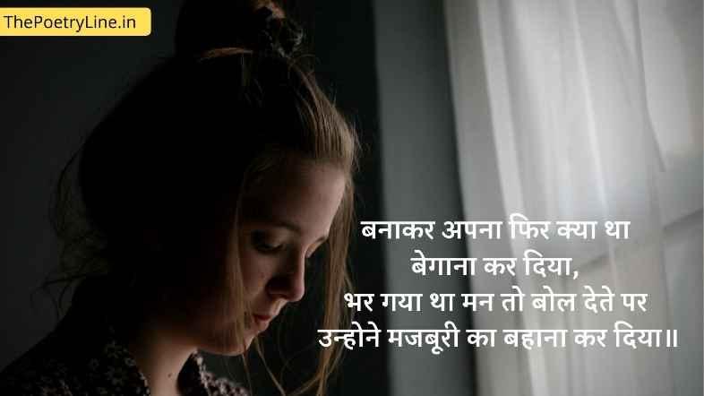 Sad Love Emotinal Quotes in Hindi Images