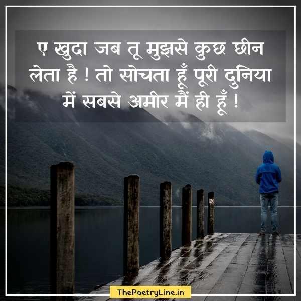 Sad Status on Life Hindi Images