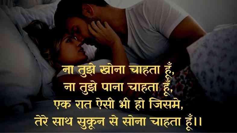 Romantic Shayari Images in Hindi For GF