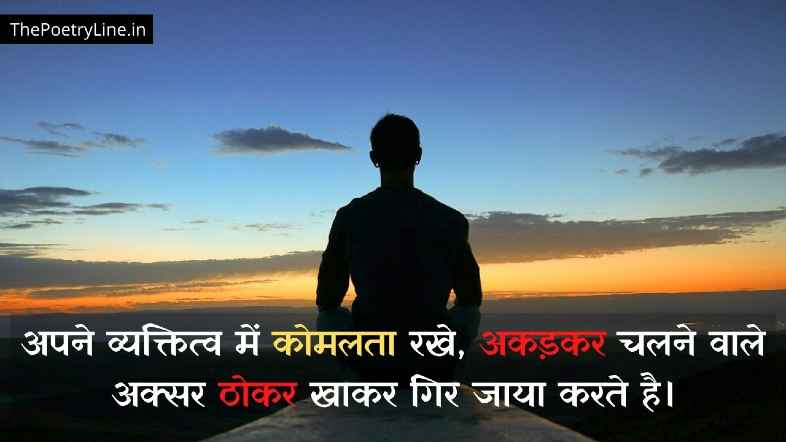 Personality Quotes in Hindi with Images