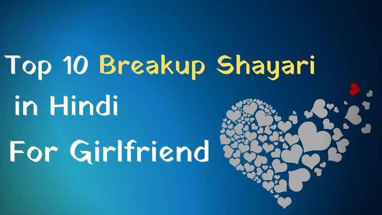 Hindi Breakup Shayari in Hindi
