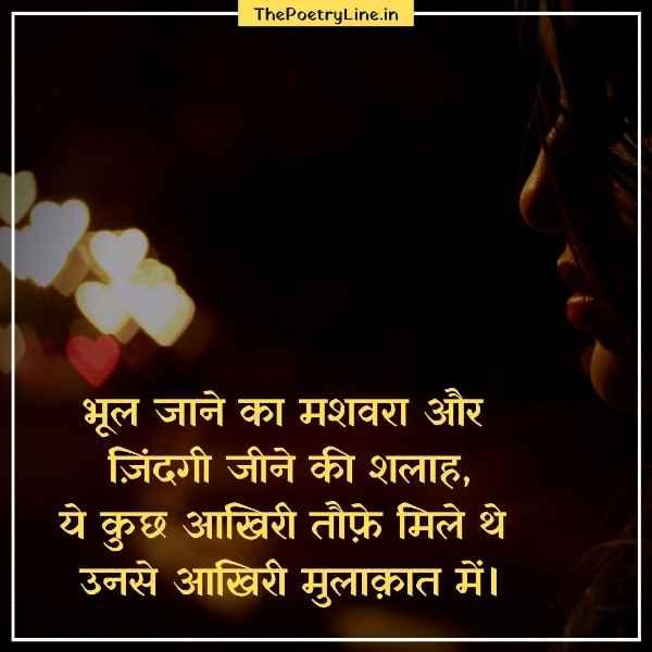Top 10 Breakup Shayari with Image Hindi