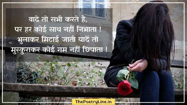 Sad Status About Life in Hindi