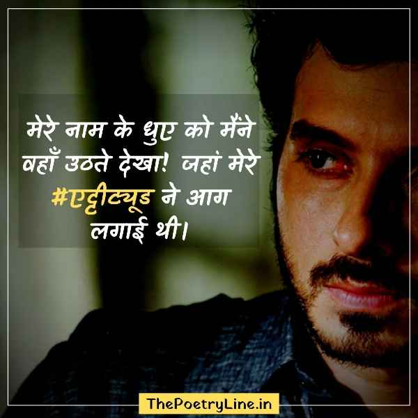 Top Attitude Images for Boys Status in Hindi
