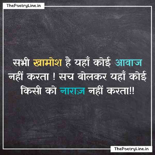 Truth of Life Quotes Images in Hindi