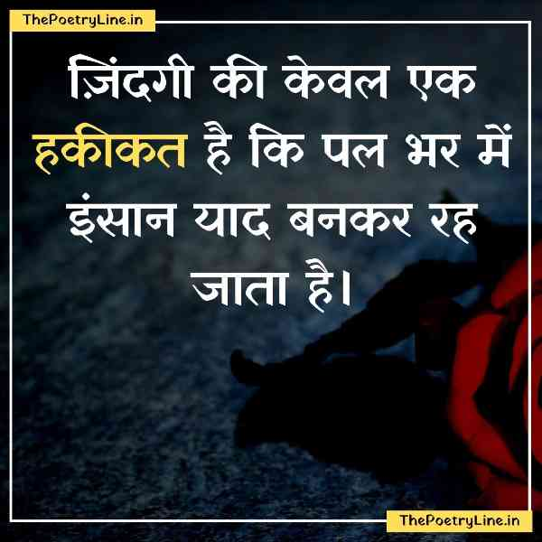 Truth of Life Quotes in Hindi Images For Status