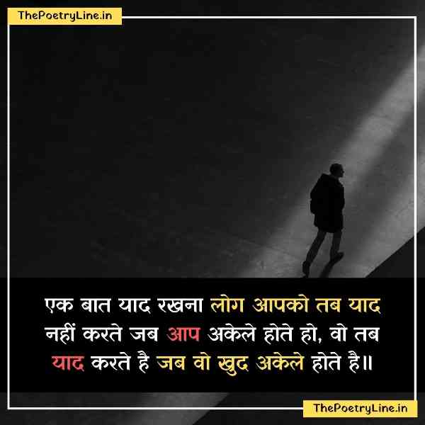 Truth of Life Quotes in Hindi with Images