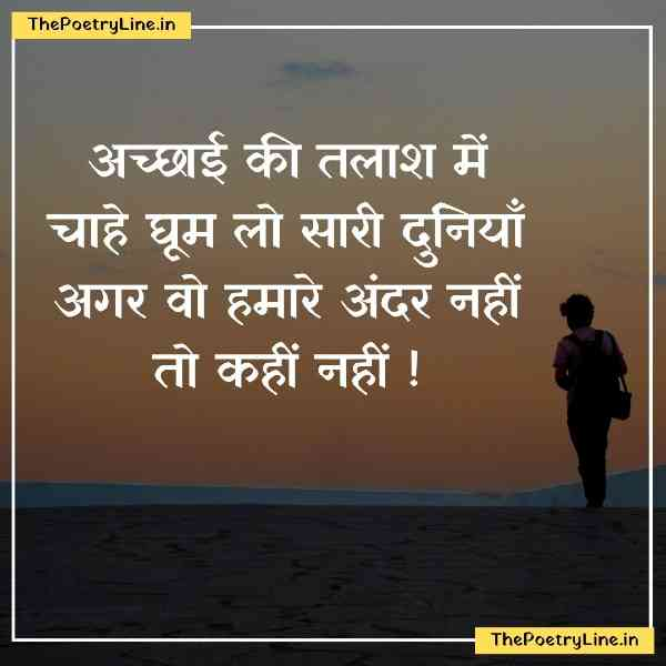 Truth of life quotes in Hindi Images