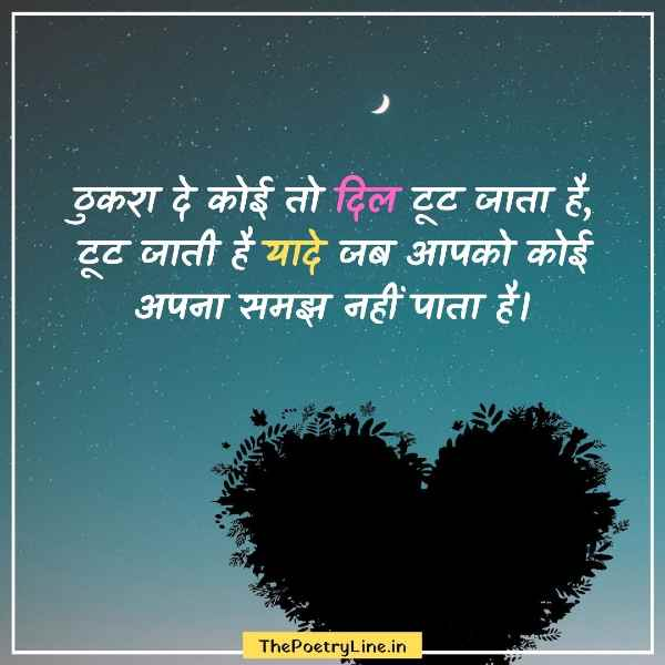 VERY SAD STATUS IN HINDI WIITH IMAGES HD