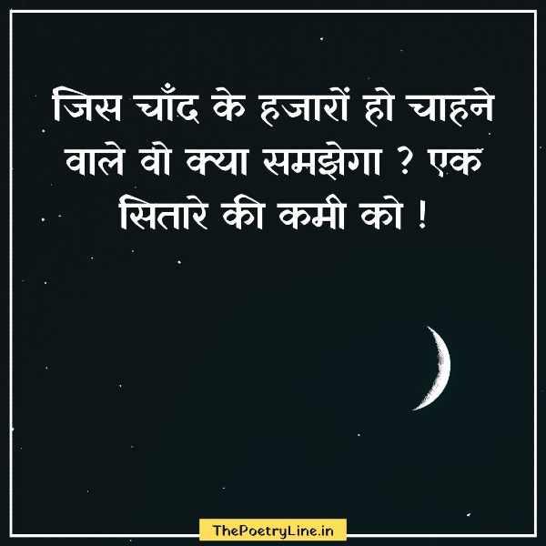 Veri sad emotional status hindi