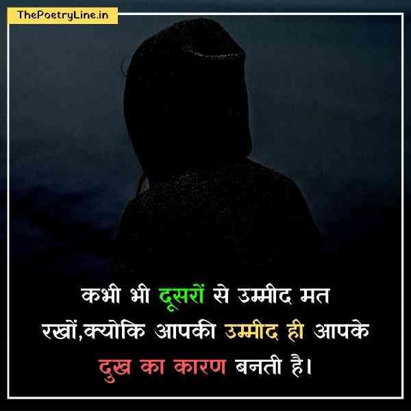 Aaj ka suvichar with Images