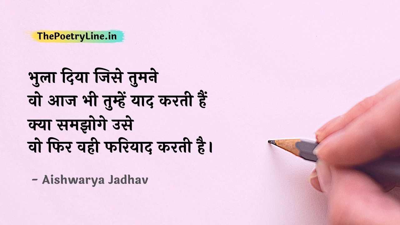 Aishwarya Jadhav Love Poetry in Hindi Images