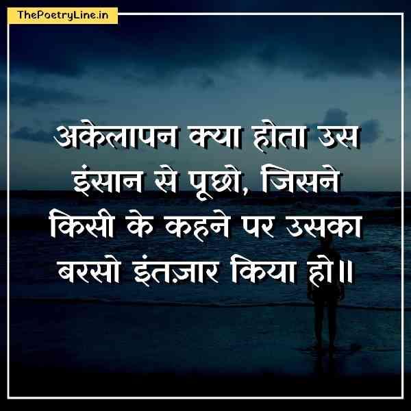 Alone Quote Status in Hindi