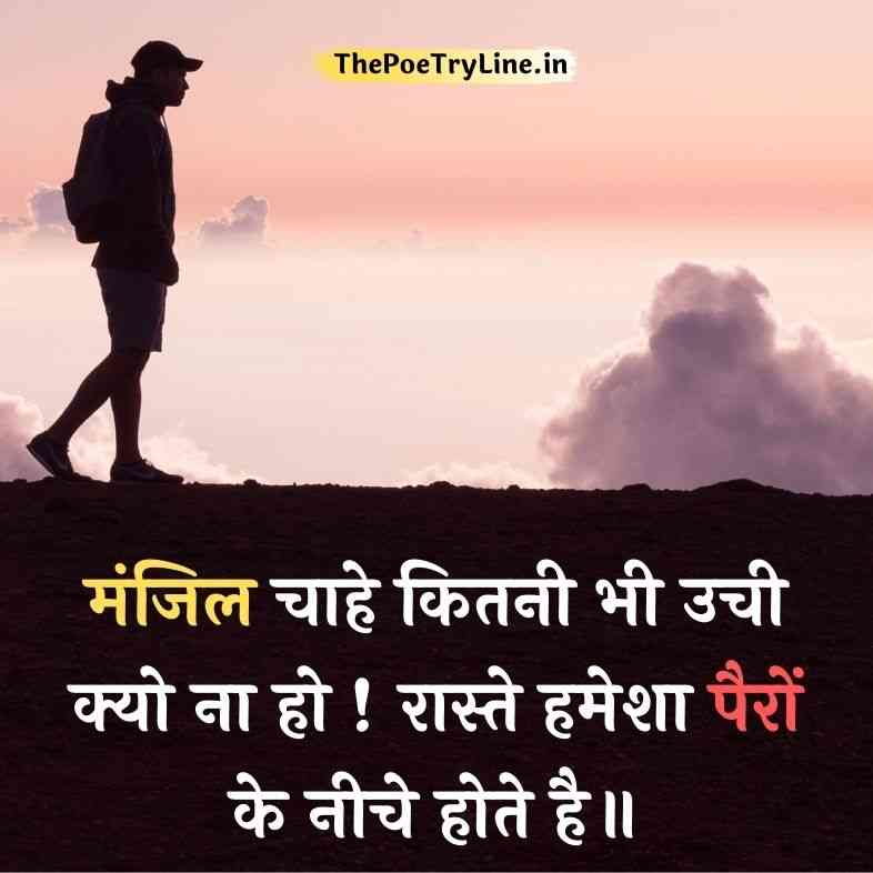 Best Emotional Motivational Quote sin Hindi