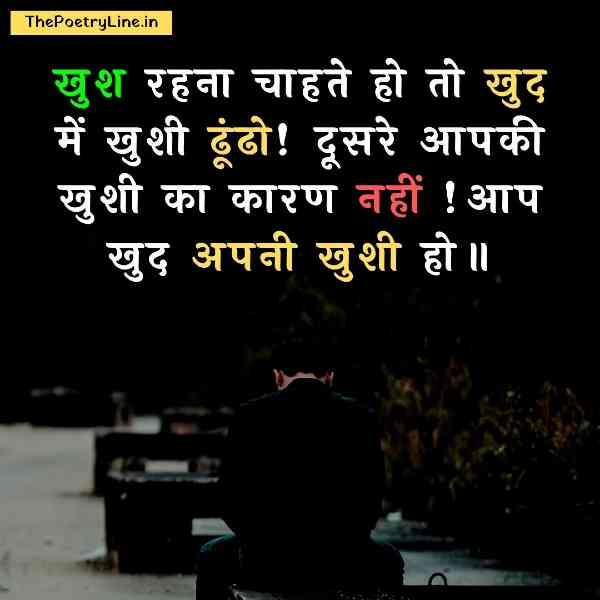 Best Emotional Quotes in Hindi on Life