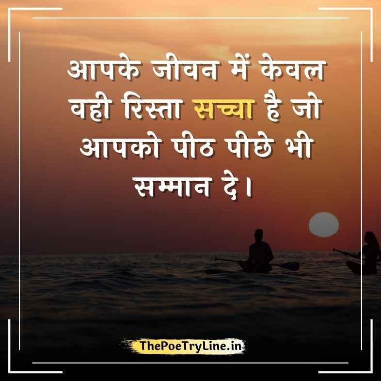 Best Life Motivational Suvichar Image in Hindi