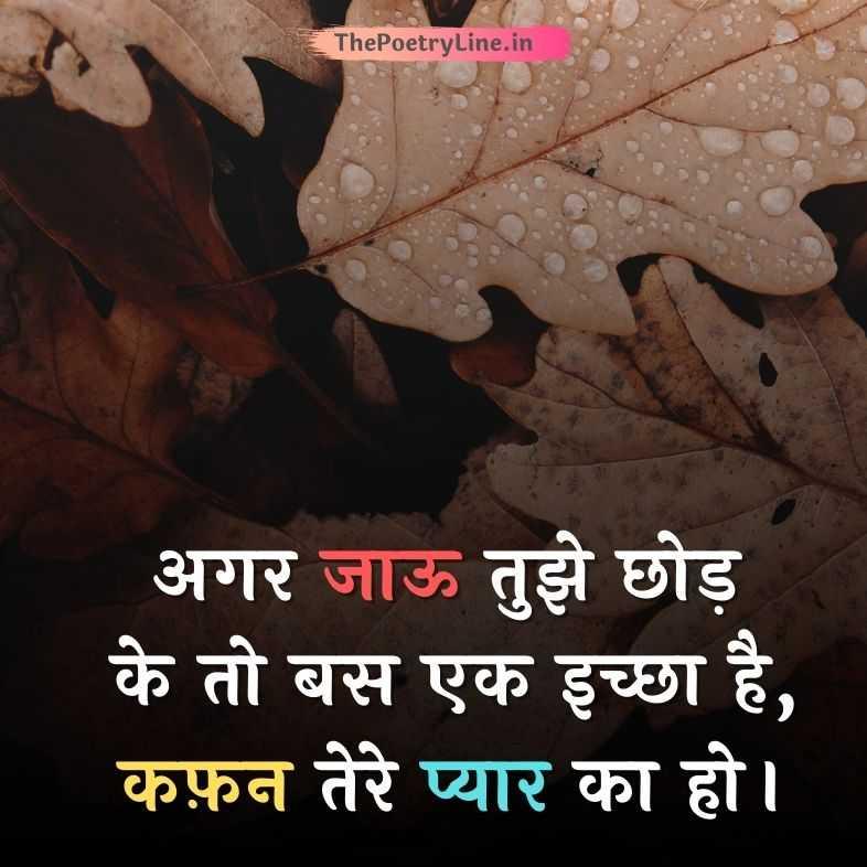 Best Love Sad Shayari in Hindi