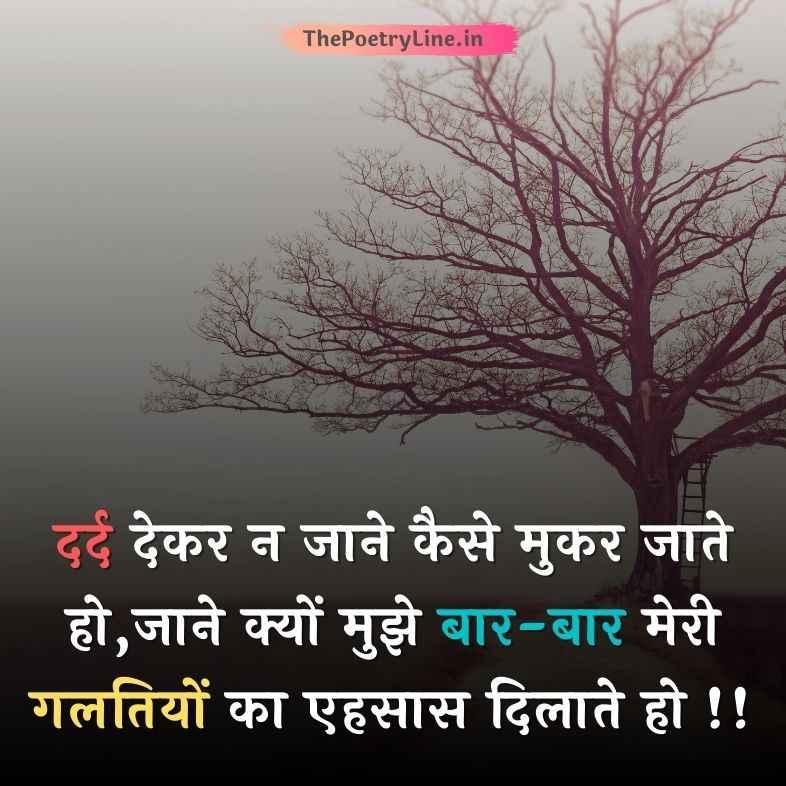 Best Sad Love Shayari in Hindi for gf bf