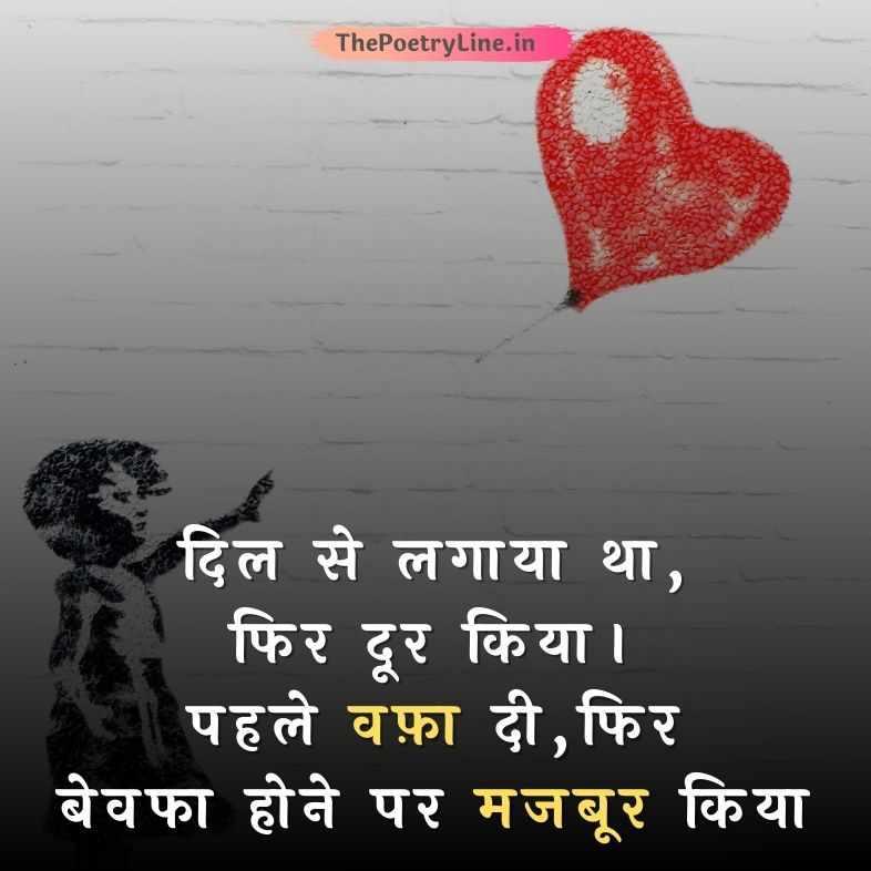 Best Sad Love Shayari on Love