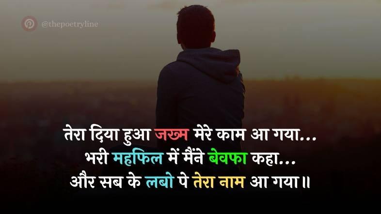 bewafai shayari in hindi images