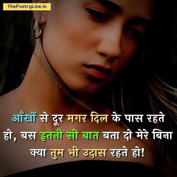 Dard One Sided Love Shayari in Hindi