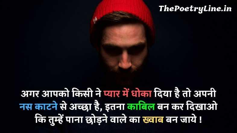 Emotional Motivational Quote Image Hindi