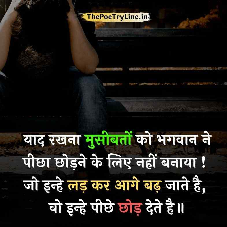 Emotional Motivational Quotes in Hindi with Images