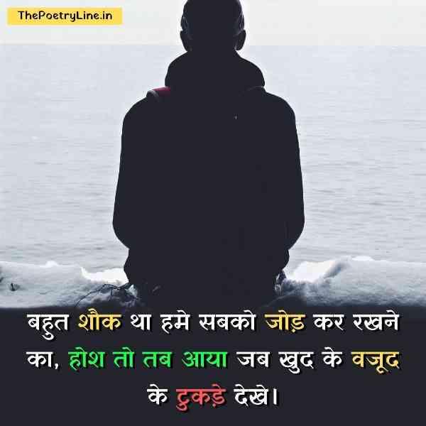 Good Morning Aaj Ka Suvichar in Hindi