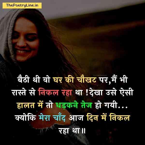Happy One Sided Love Shayari in Hindi