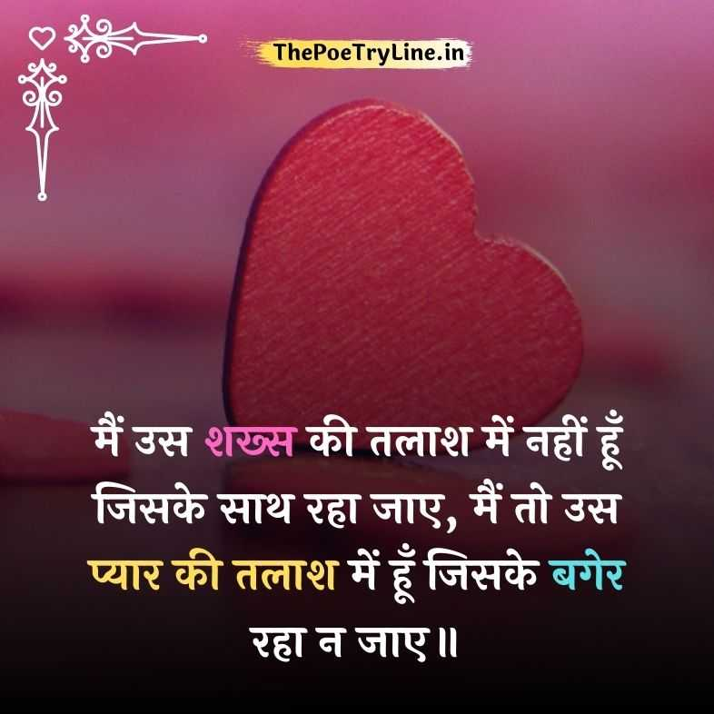 Heart Touching Emotional Love Quotes in Hindi