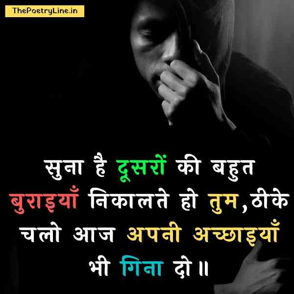 Dard Emotional Quote in Hindi