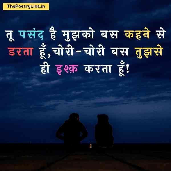 Heart Touching Love Shayari Images