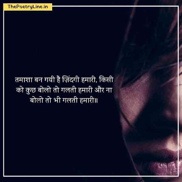 Heart Touching Sad Status in Hindi on Life