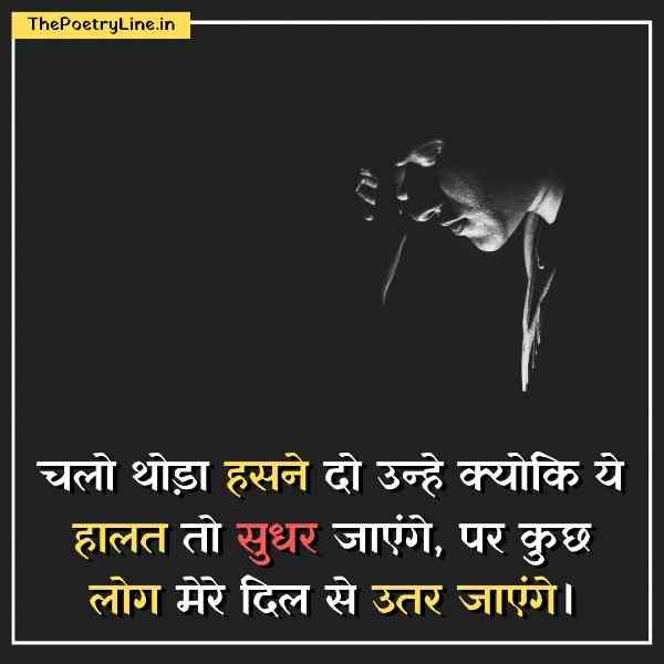Heart Touching Status in Hindi with Images
