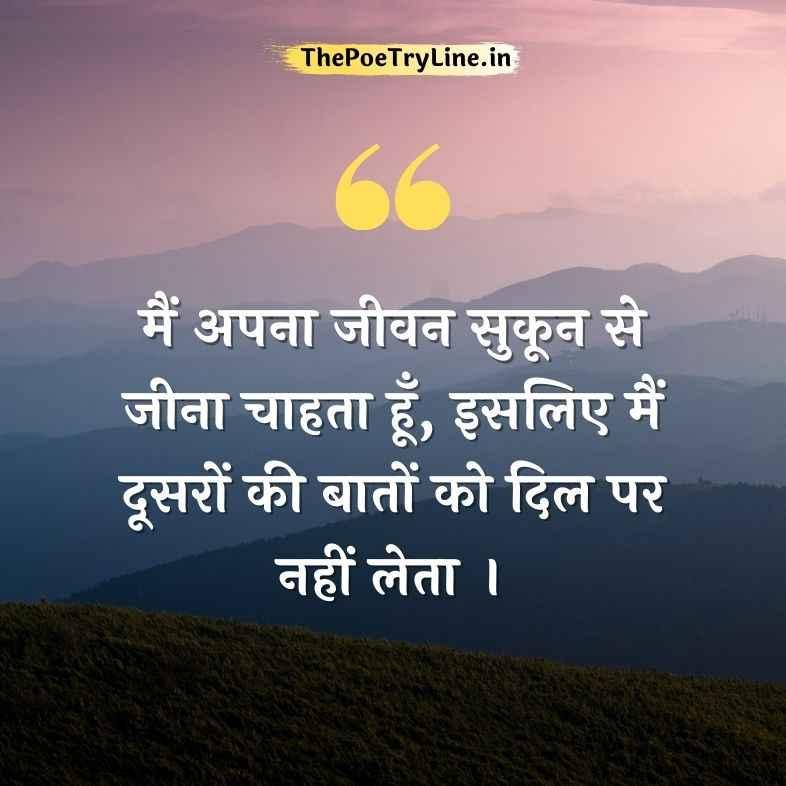 Hindi Personality Quotes Image