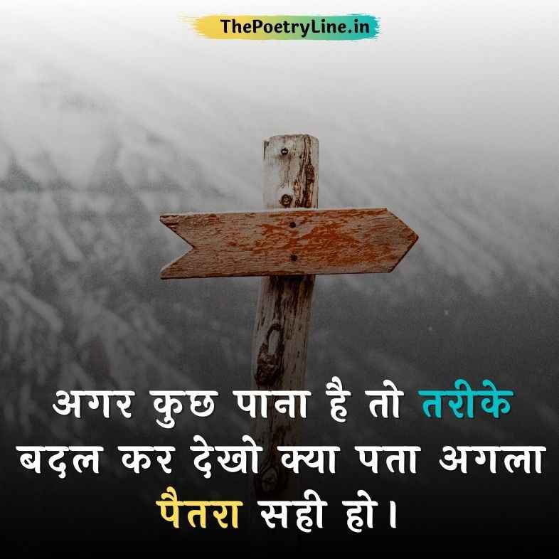Inspirational Quotes in Hindi For Success