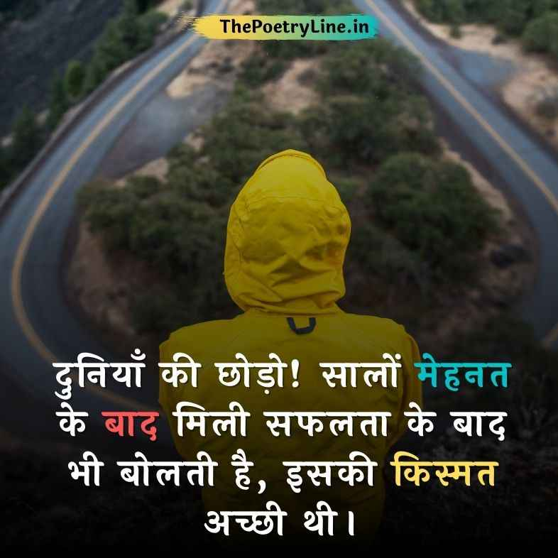 Inspirational Thoughts in Hindi For Success