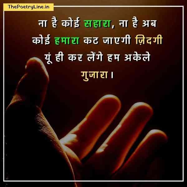 Life Emotional Alone Status in Hindi