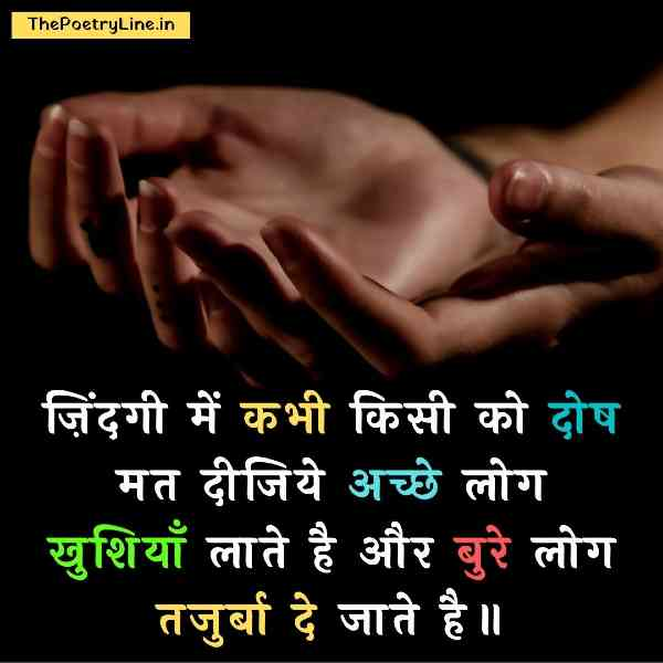 Status Image for Emotional Quotes in Hindi