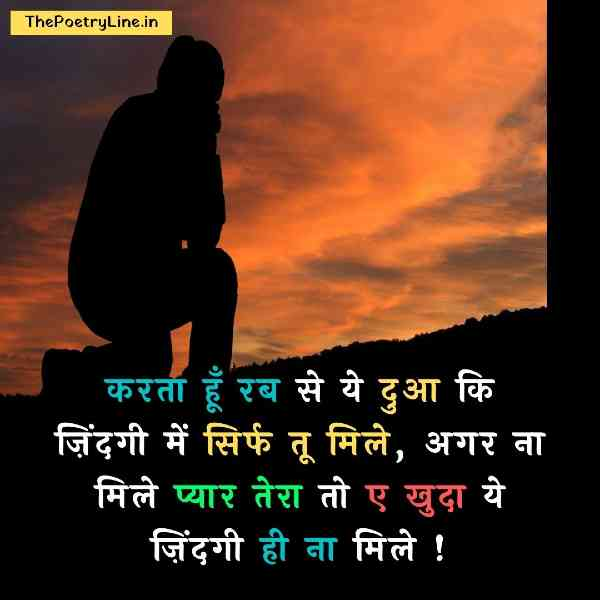 Love Emotional Quotes and Status in Hindi