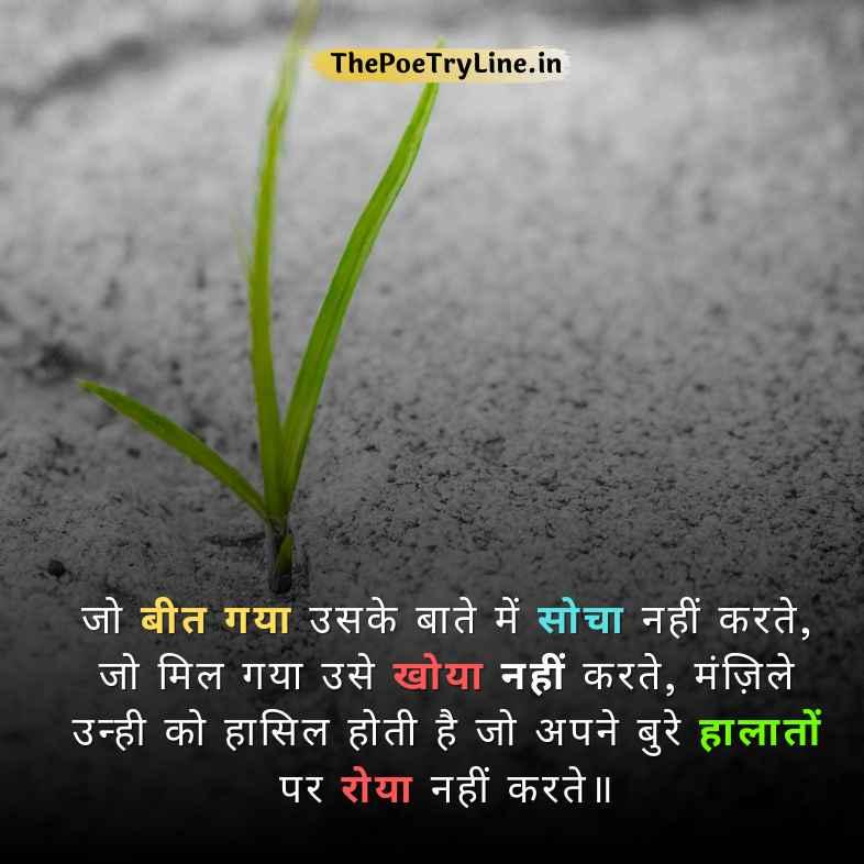 Motivational सुविचार हिन्दी में