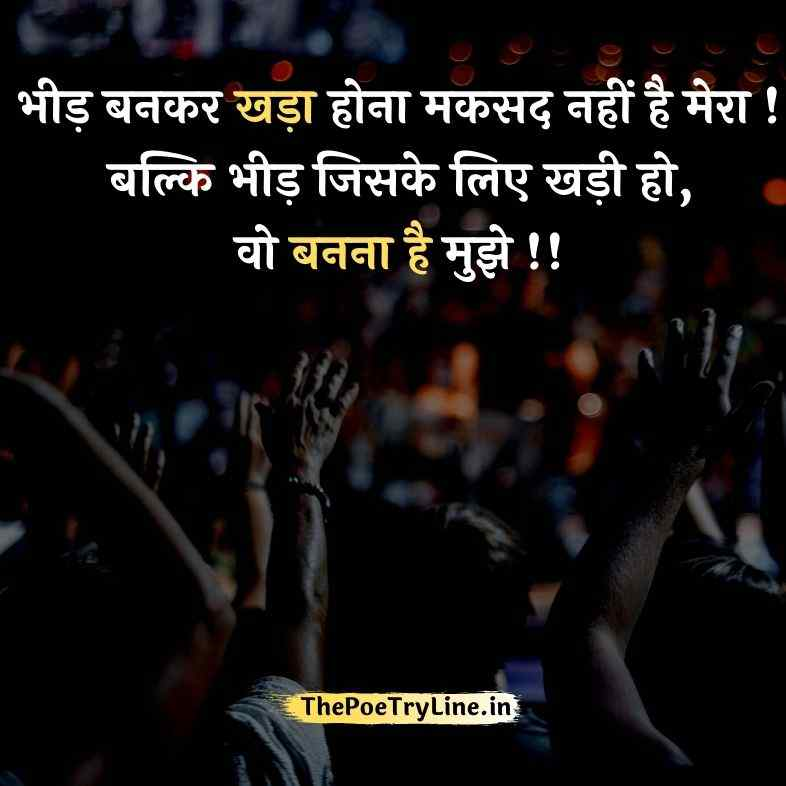 Motivational Emotional Quotes in Hindi with Images