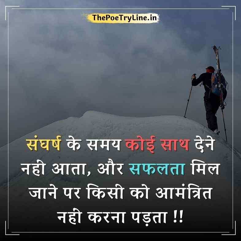 Motivational Suvichar in Hindi For Students