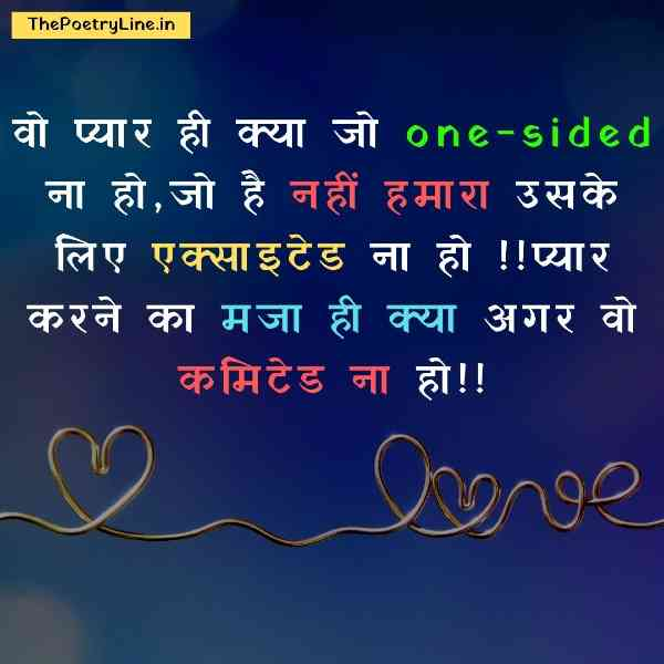 One-Sided Love Quotes in Hindi