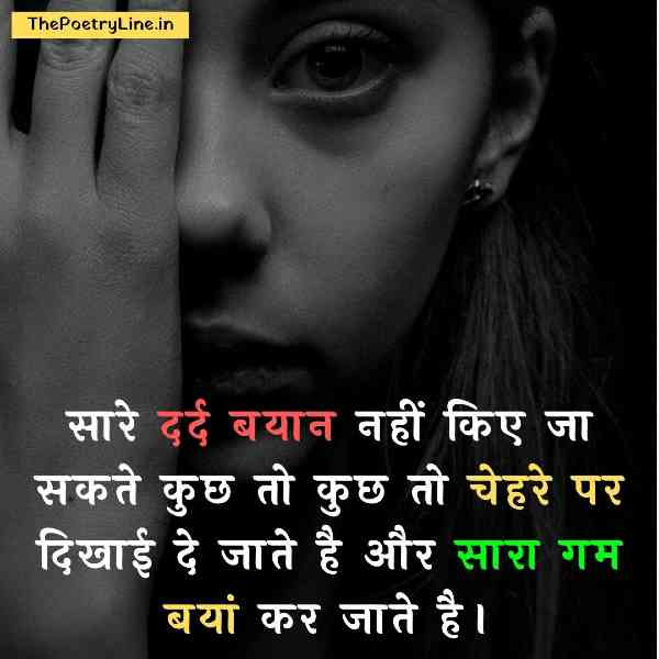 Pain Emotional Quotes in Hindi Image