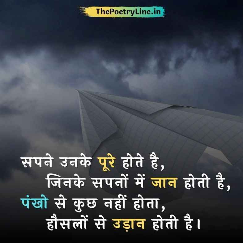 Motivational Status in Hindi For Success